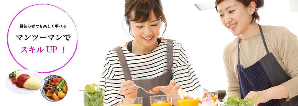 東京のマンツーマン料理教室レミュー