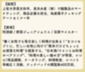 北村さんプロフィール5_02.jpg