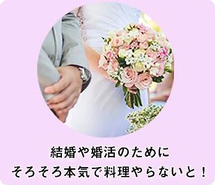 婚活2_03-min_edited.jpg
