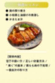 鶏の照り焼きレッスン