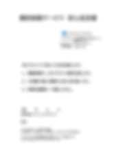 新安心宣言書2019.11.1.png