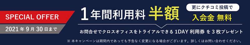 スクリーンショット 2021-06-14 9.42.14.png