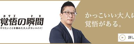 代表加藤が「覚悟の瞬間」(株式会社Enjin)様から取材を受けました。