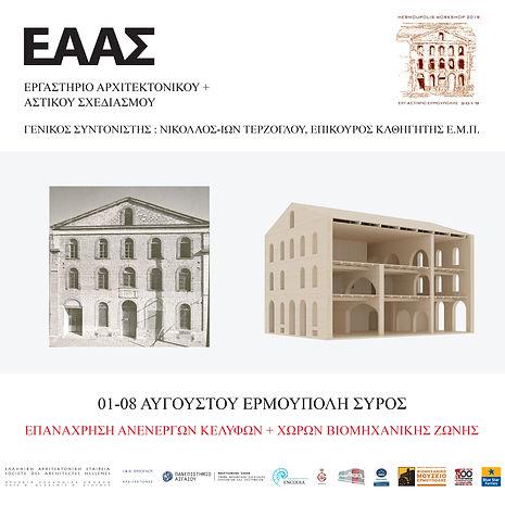 Hermoupolis Workshop_poster_01_Greek.jpg