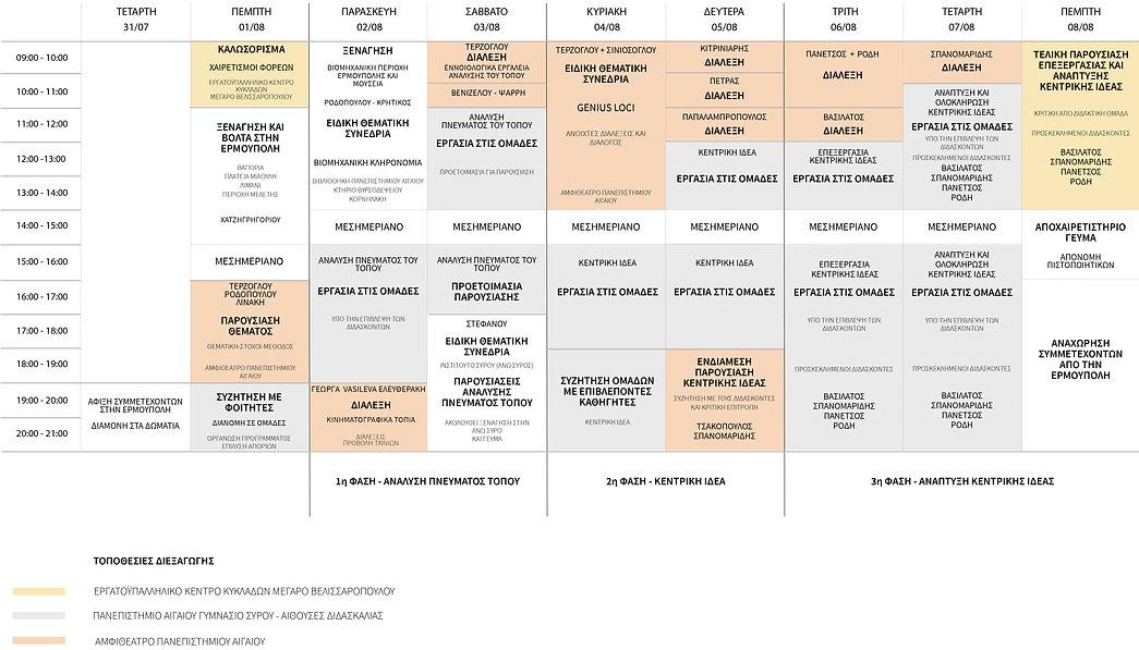 schedule-180719.jpg