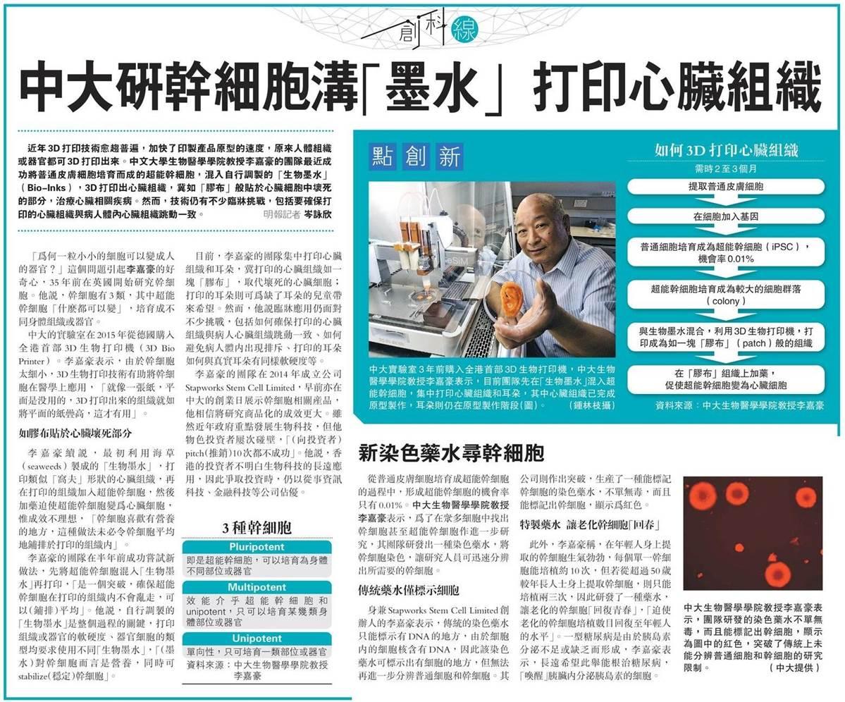 Ming Pao interview June 2018.jpg
