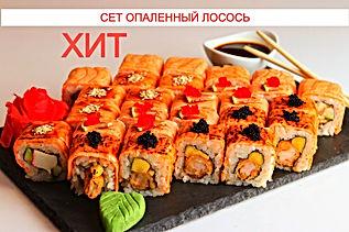 сет опаленный лосось. лучшие суши и роллы в Балашихе. Бесплатная доставка в Балашихе. Неповторимый и нежный вкус. Дон Тано