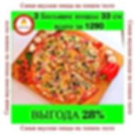 пицца от Дон Тано. Бесплатная доставка пиццы и суши в Балашихе