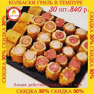 Колбаски Гриль в темпуре.jpg