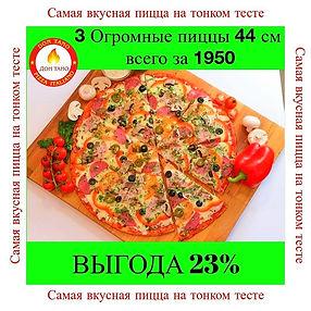 Сет 3 пиццы по 44.jpg
