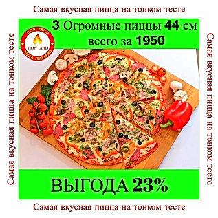 пицца и суши от Дон Тано. бесплатная доставка пиццы и суши в Балашихе.