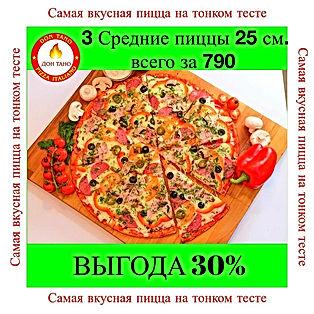 Сет 3 пиццы по 25.jpg