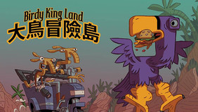Birdy King Land