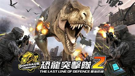 Dinosaur Commando II