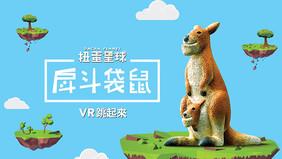 Shakurel Planet–VR Game