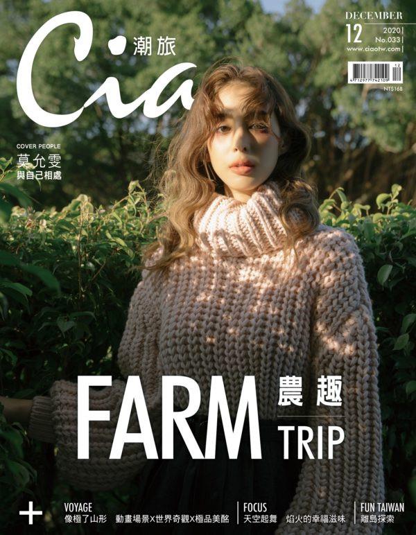 一彩-COVER-莫允雯-600x772.jpg