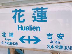 台湾一周5日目