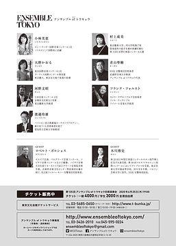 アンサンブルオブトウキョウ 演奏会 2020年 6月25日 東京文化会館 小ホー