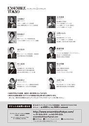 アンサンブル of トウキョウ ヴィヴァルディ 東京文化会館 小ホール 演奏会