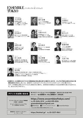 アンサンブル of トウキョウ 定期演奏会 紀尾井ホール バッハ 12月4日 裏