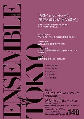 アンサンブル of トウキョウ 140 JPEG 表 チラシ 東京文化会館 7:
