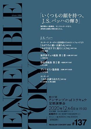 アンサンブル of トウキョウ 定期演奏会 紀尾井ホール バッハ 指定席 12月