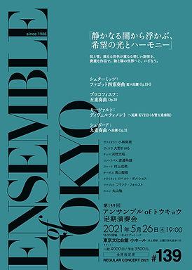 アンサンブル of トウキョウ 第139回 東京文化 シュポア プロコフィエフ