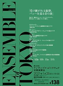 アンサンブル of トウキョウ 138 バッハ 東京文化 1月26日(ドラッグさ