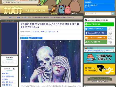 Japanese news website posted Haenuli's art work