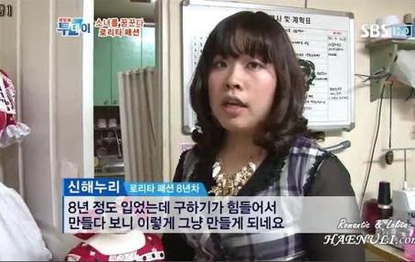 Haenuli on Korean TV show