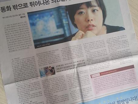 Korean news paper interview Haenuli's Lolita company