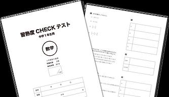 習熟度チェックテスト