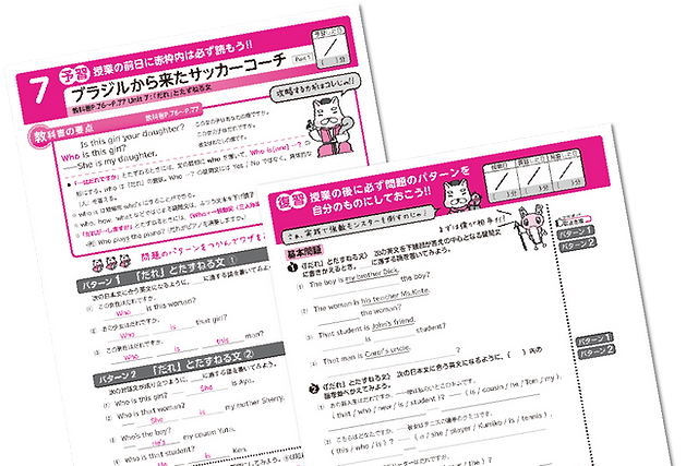 英語_予習復習テキスト_東京書籍NewHorizon