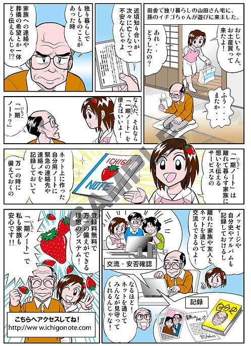 ichigomanga.jpg