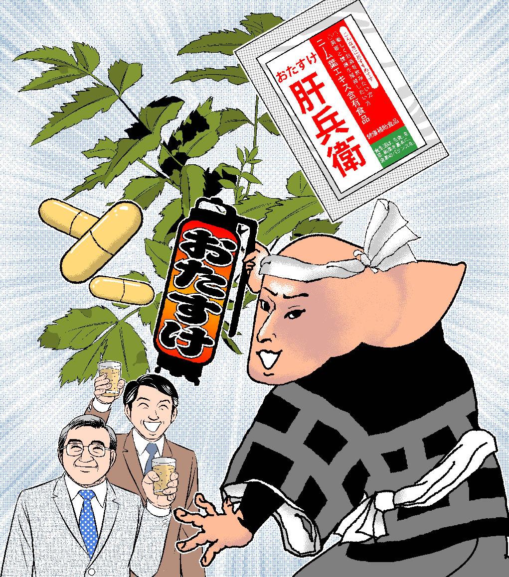 おたすけ肝兵衛漫画