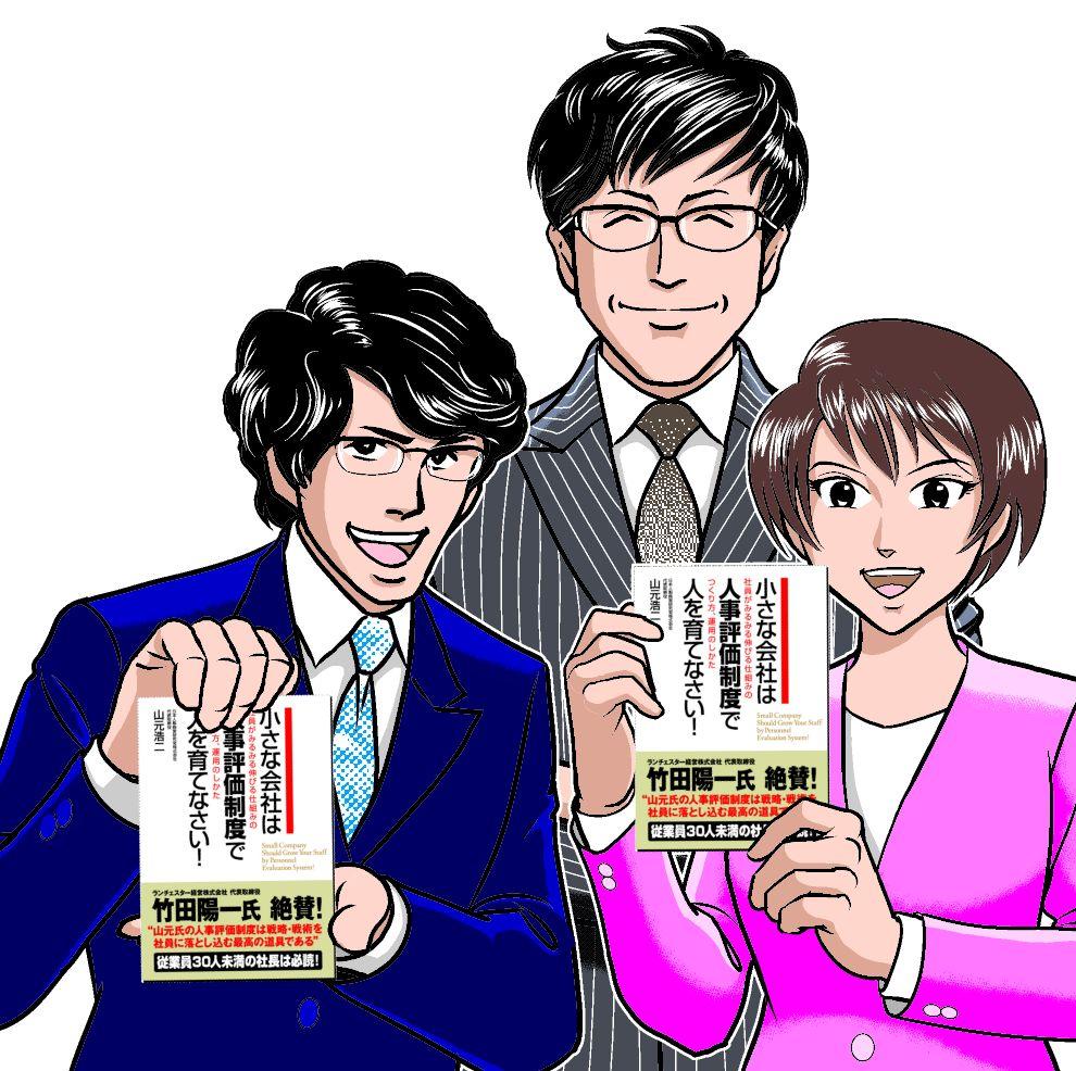 日本人事経営漫画