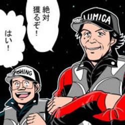 ルミカ釣り漫画