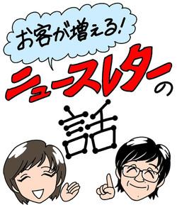 ニュースレター漫画