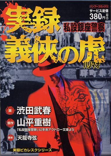 実録義侠の虎/私設銀座警察