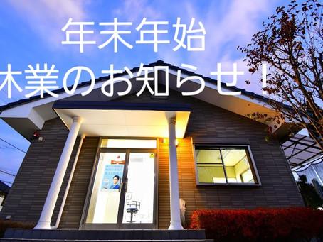 (2020/12/28)年末年始休業日のお知らせ