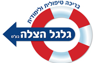 לוגו של גלגל הצלה