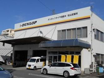 松山営業所.jpeg