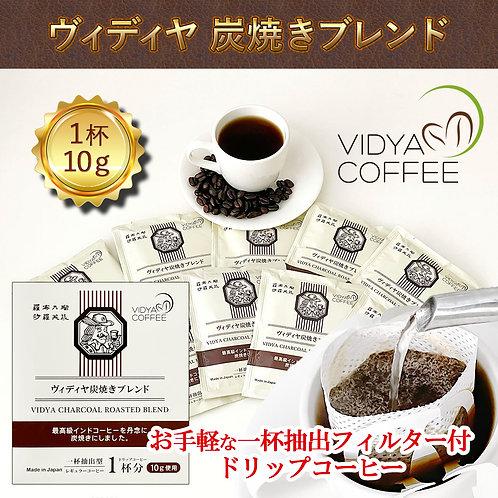 [Drip Bag] VIDYA 炭焼きブレンド 10g×10袋