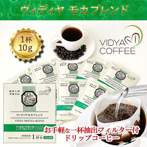 [Drip Bag] VIDYA モカブレンド 10g×10袋