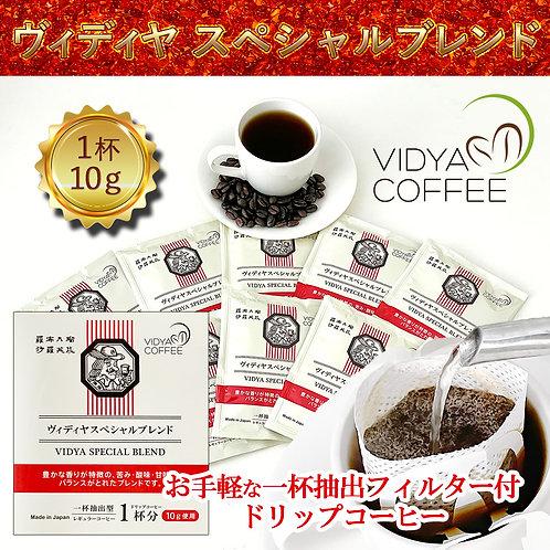 [Drip Bag] VIDYA スペシャルブレンド 10g×10袋