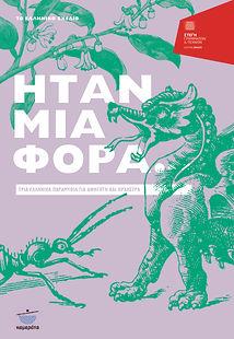 Η Εκδίκηση της Νεράιδας (2013) - Poster.
