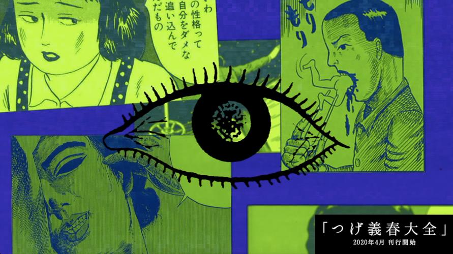 「つげ義春大全」刊行PV