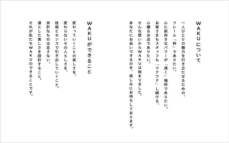 ヘアサロン waku