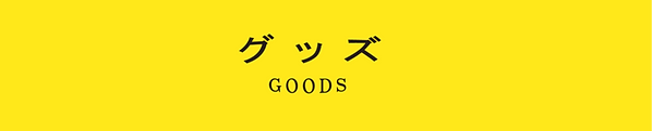 goods.png
