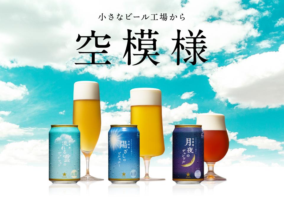 サッポロビール/空模様シリーズ